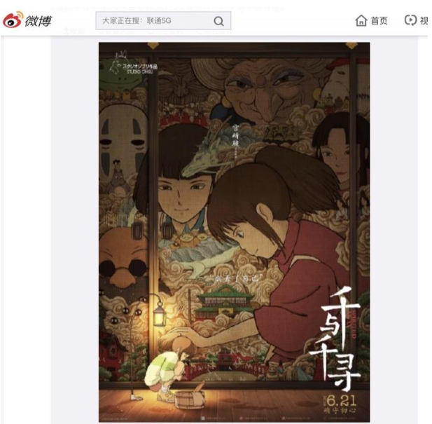 海报设计师黄海功不可没!外媒锐评 《千与千寻》 中国超火