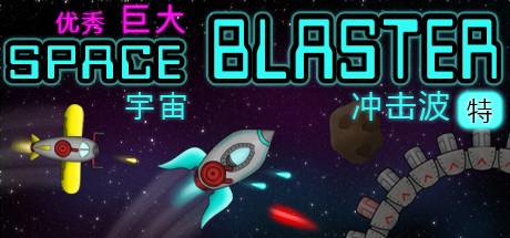 《超级巨大宇宙冲击波》简体中文免安装版