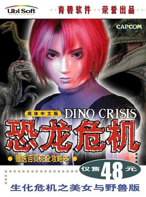 游戏历史上的今天:《恐龙危机》在日本发售