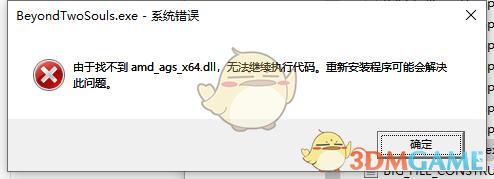 amd_ags_x64.dll 应用程序文件