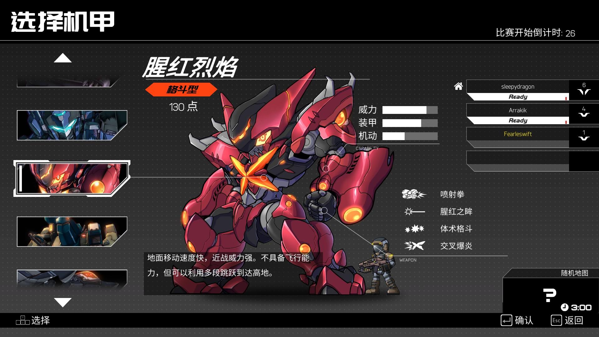 《硬核机甲》评测:属于中国玩家的机甲浪漫