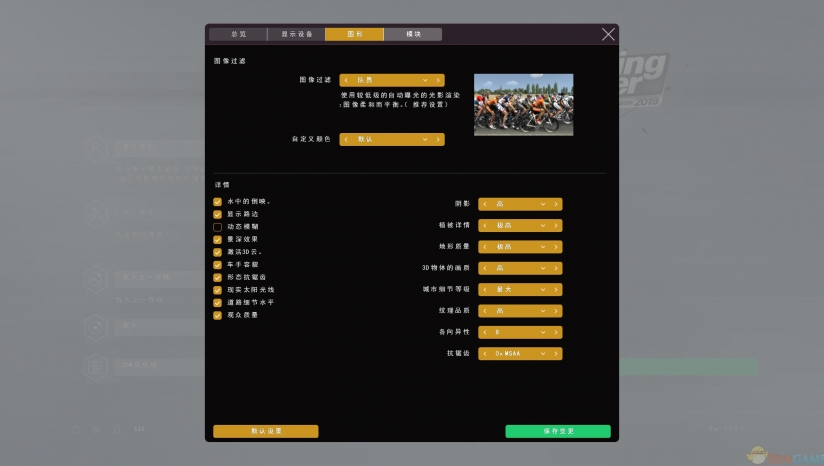 依然好玩《职业自行车队经理2019》3DM完整汉化发布