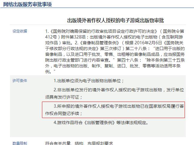 《塞尔达传说 旷野之息》 等4款Switch游戏中国版权申请获准许