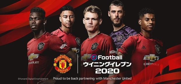 科乐美《eFootball实况足球2020》长期签约曼联FC俱乐部