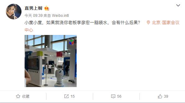 李彥宏被潑水 張全蛋工作室回應:臉盲癥患者再見