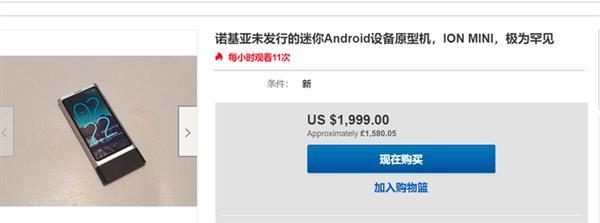 起拍价上万! 诺基亚从未上市绝版手机惊现eBay