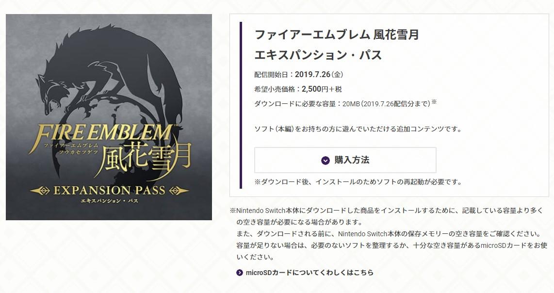 《火焰纹章:风花雪月》 eShop开启预售 季票内容公布