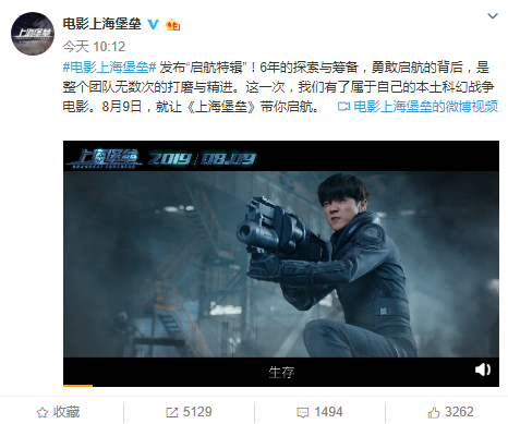 全片1600个特效镜头 国产科幻《上海堡垒》曝启航特辑