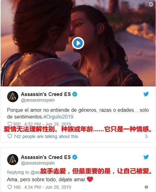 《刺客信条:奥德赛》被指宣传恋童癖 网友疯狂吐槽