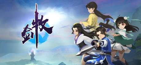 《牧剑》中文试玩版