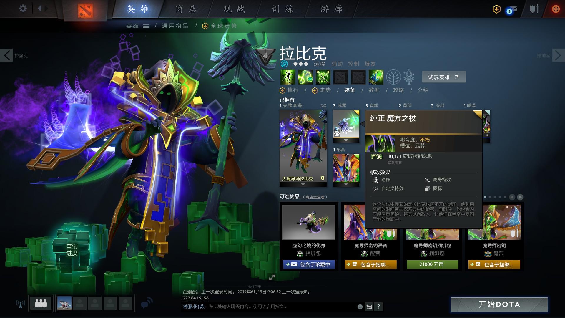 游戏历史上的今天:《刀塔2》正式上线