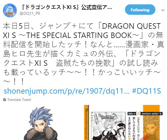 《勇者斗恶龙11S》特别启动书公布将发布外传漫画