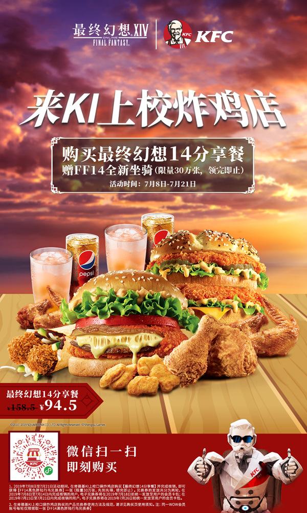 吃KFC领黑胖陆行鸟 《最终幻想14》X肯德基联动餐开售
