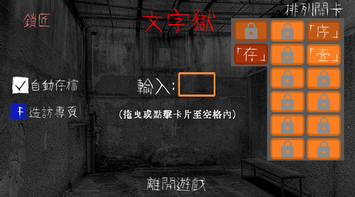 《文字獄》中文版 steam正版分流