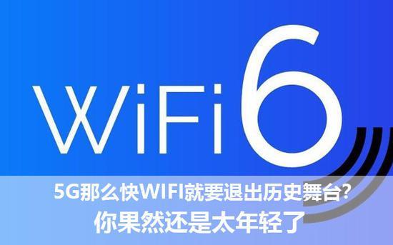5G那么快WiFi就要退出历史舞台?你果然还是太年轻了