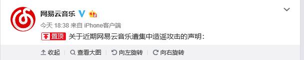 网易云音乐发布声明:遭集中造谣攻击,已报案