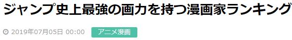 实至名归!日本玩家激评《JUMP系最强画功漫画家》大排行