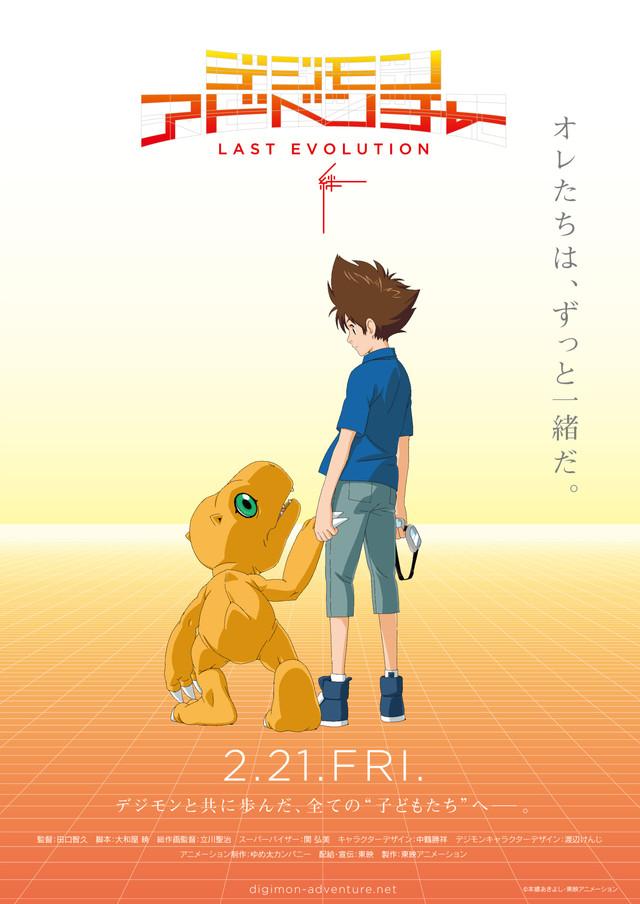 数码宝贝最新剧场版 《最后的进化 羁绊》 公布 2020年2.21日上映