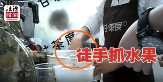 网红奶茶被曝用臭水果榨汁 官方的回应来了