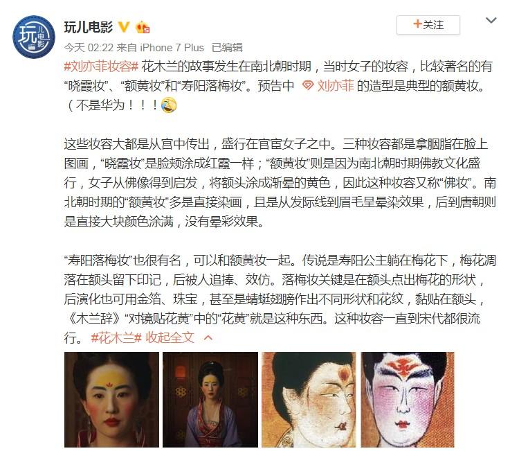 "<b>《花木兰》刘亦菲妆容像日本艺伎?实为古代""额黄妆""</b>"
