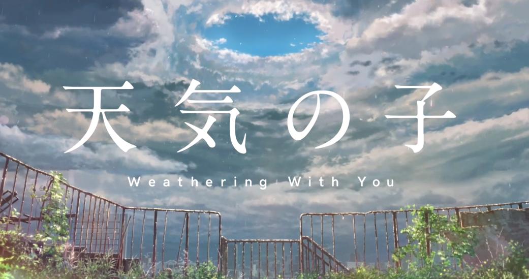上映在即!新海诚宣布备受期待新作《天气之子》顺利制作完成