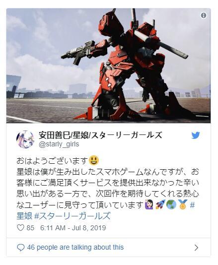 """角川游戏""""Project Stella""""硬派机甲截图分享"""