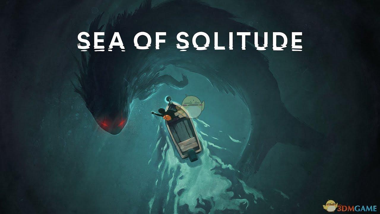 《孤独之海》游戏配置一览