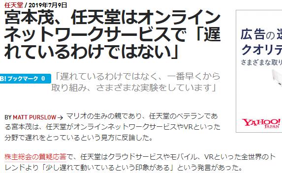 应对股东质疑 宫本茂:任天堂参与网络服务和VR并没有不积极