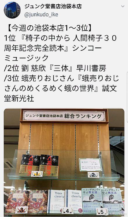 《三体》小说在日本销量惊人彻底爆了 才卖五天就第八次加印