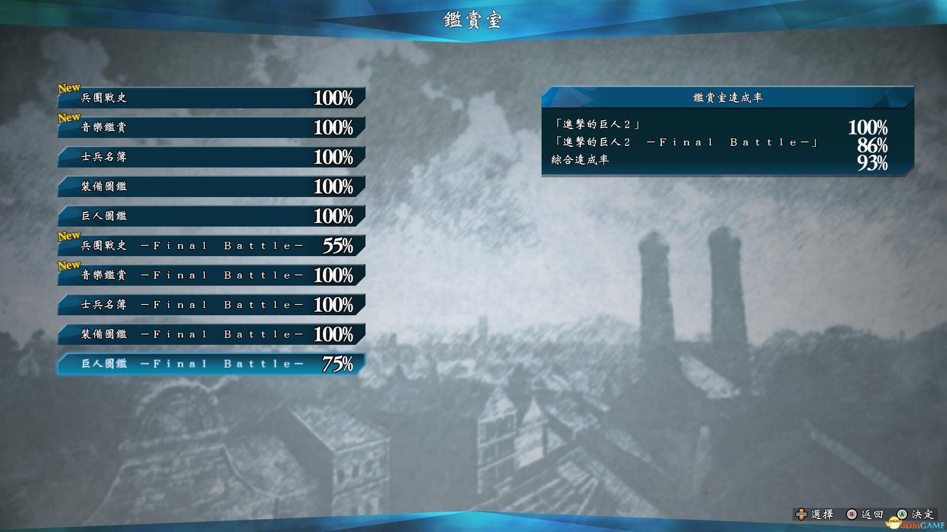 《进击的巨人2:最终之战》不完美存档