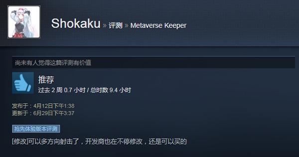 《元能失控》Steam夏促联机游戏剁手入坑指南