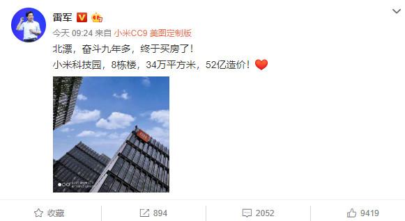 """雷军:北漂9年多终于""""买房""""了 小米科技园造价52亿"""
