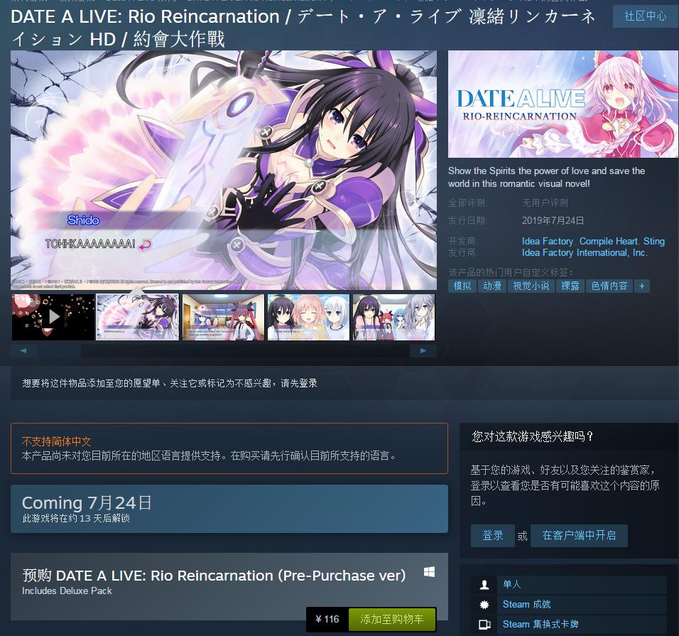 《约会大作战:凛绪轮回HD》7月24日发售 售价116元