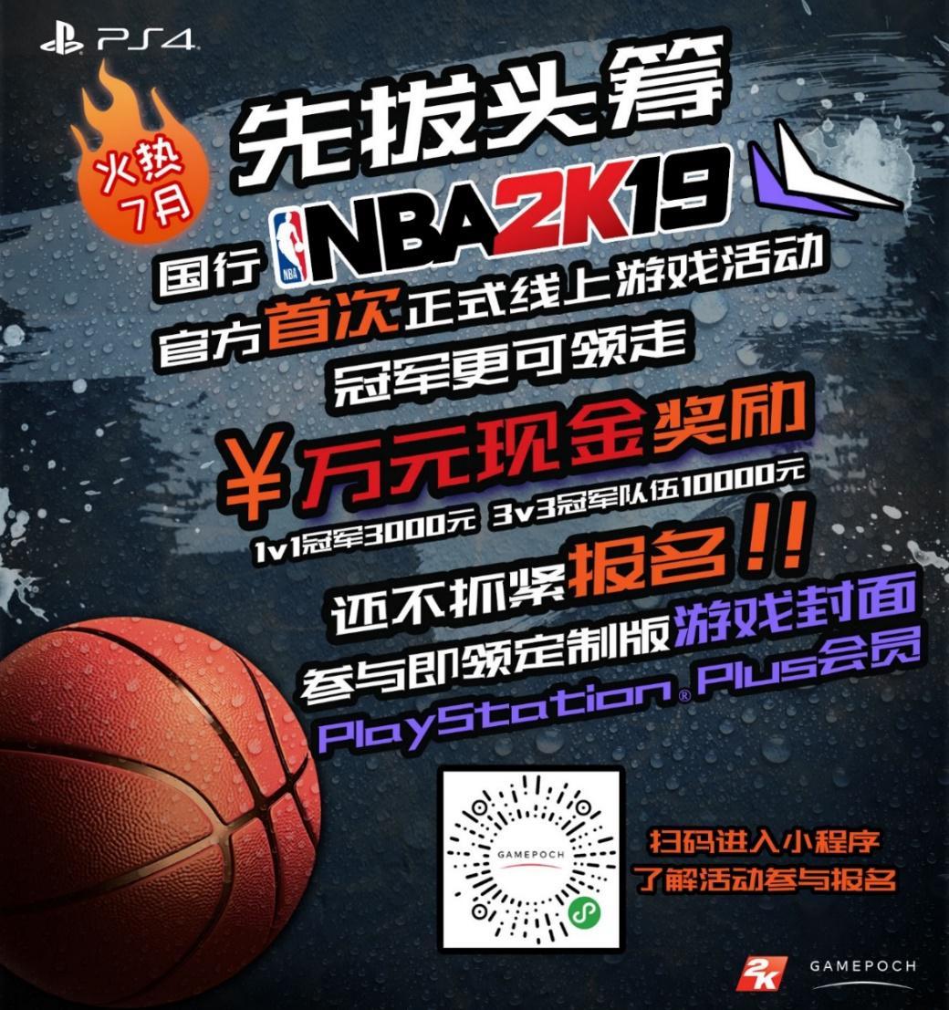 《NBA 2K19》PS4国行 先拔头筹 7月暑期赢万元奖金 快乐一夏