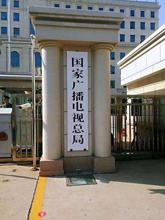 广电总局:对宫斗剧注水剧 演员高片酬等问题保持高压