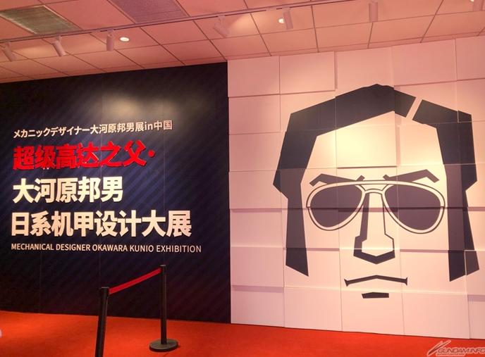 高达机设之父大河原邦男空降上海 经典设计大展开幕