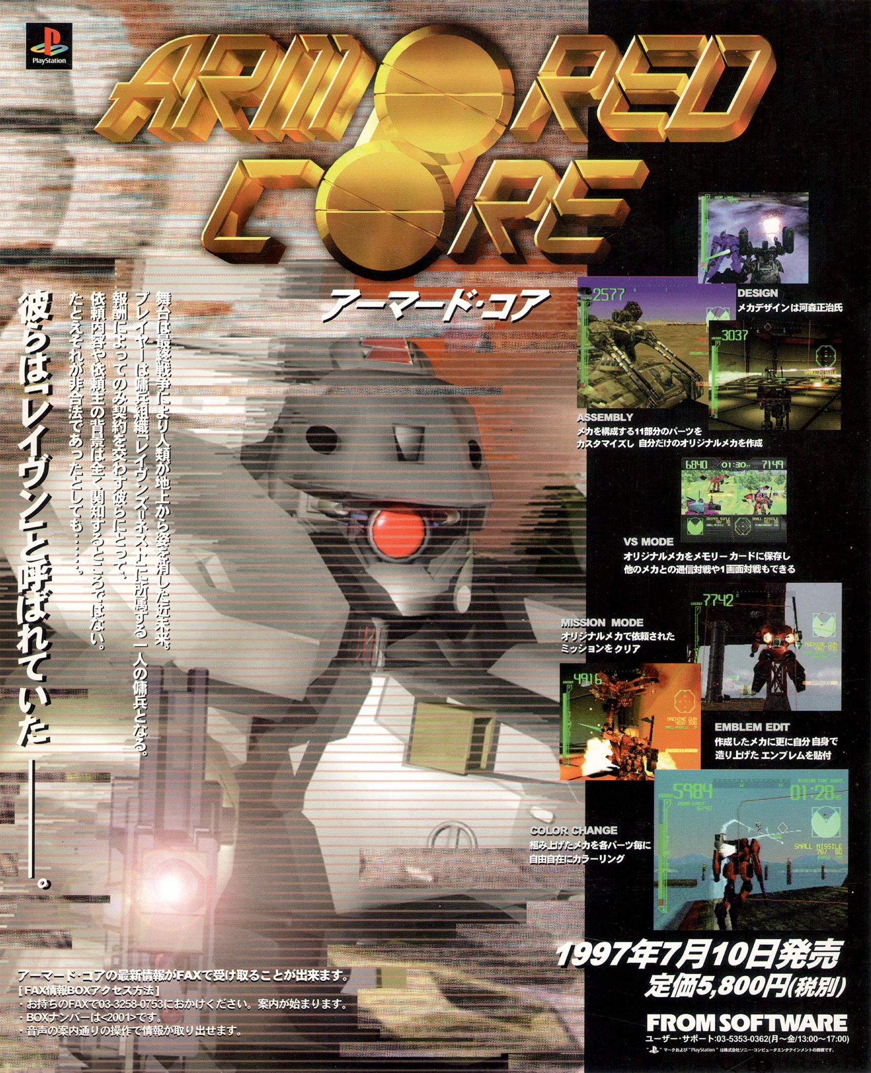 游戏历史上的今天:《装甲核心》在日本发售
