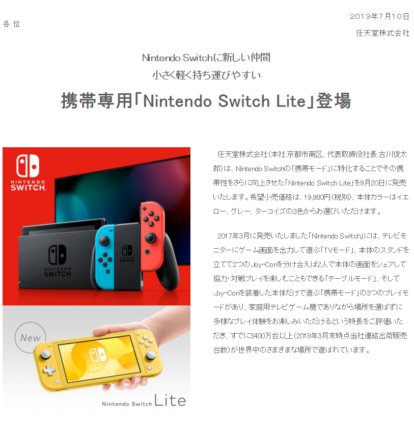 任天堂新机型Switch Lite正式公布! 9月20日发售