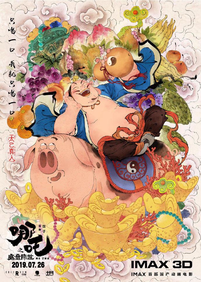 国产动画《哪吒之魔童降世》中国风海报 哪吒敖丙相惜相杀