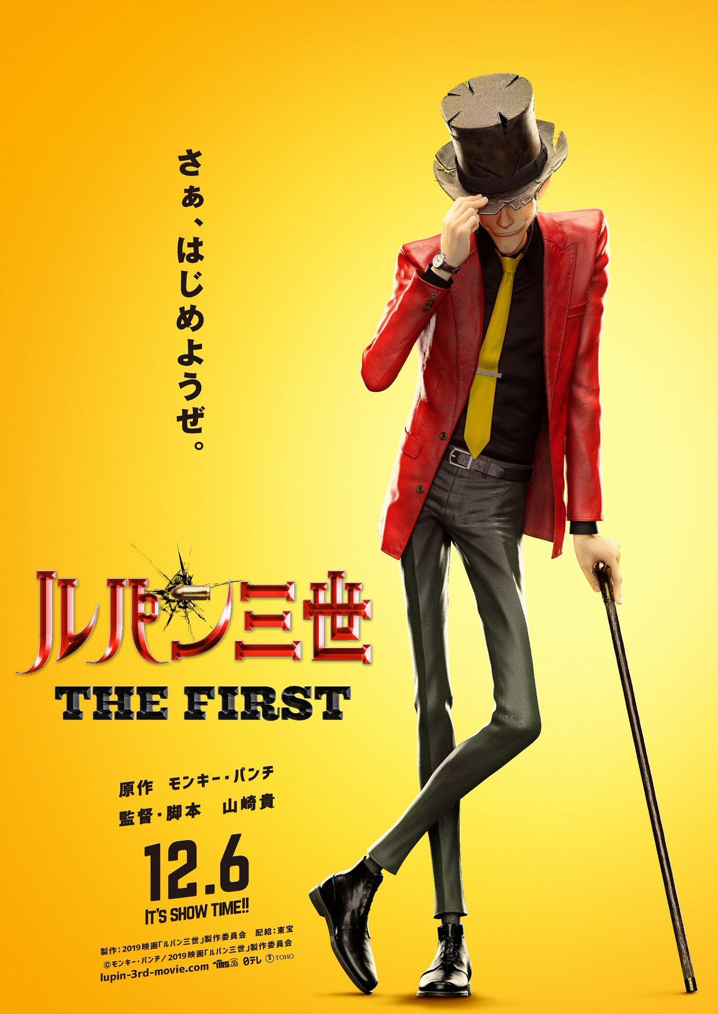 《鲁邦三世 The First》推出3DCG大电影 12月6日上映