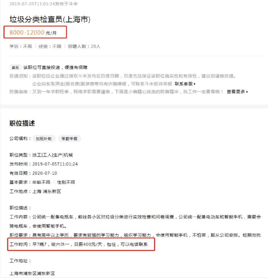 """上海惊现""""垃圾分类检查员""""职位:日薪400、还包住宿"""