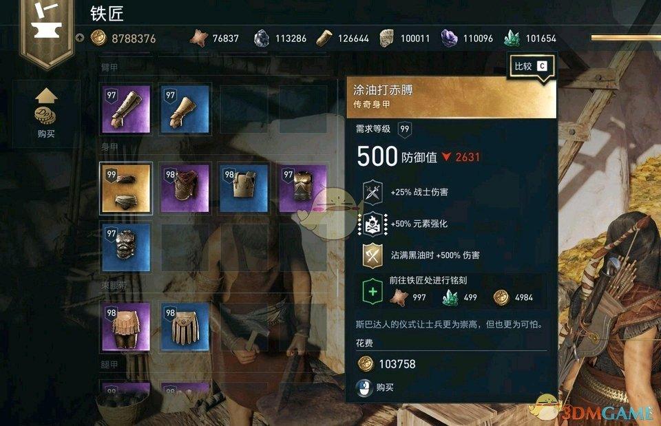 《刺客信条:奥德赛》1.4版本铁匠恶搞传奇装备一览