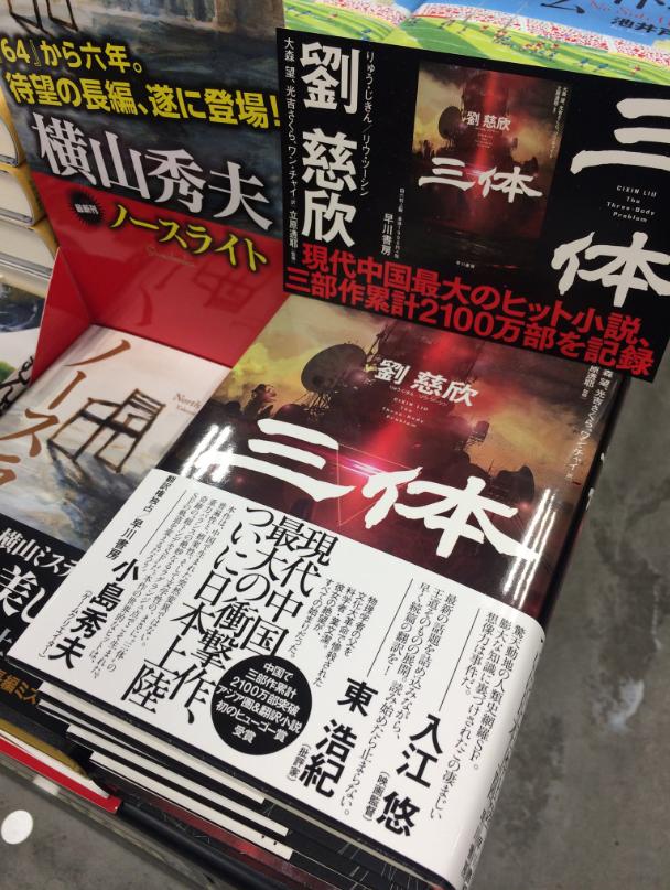 《三体》日本首周印量超8万 作者刘慈欣将于秋季赴日