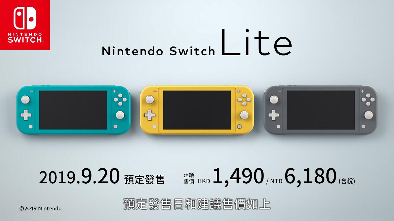 换机不用愁存档 任天堂计划为Switch Lite建立数据传输系统