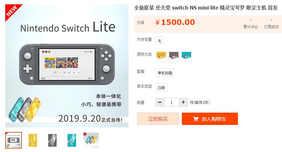Switch Lite预售竟已上线淘宝? 原版主机价格有所上涨