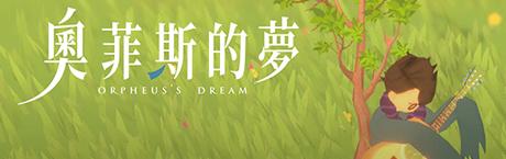 《奥菲斯的梦》游戏库