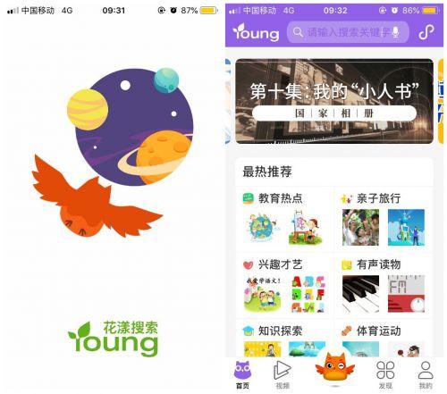 """净网行动继续 首款青少年搜索引擎""""花漾搜索""""APP正式上线"""