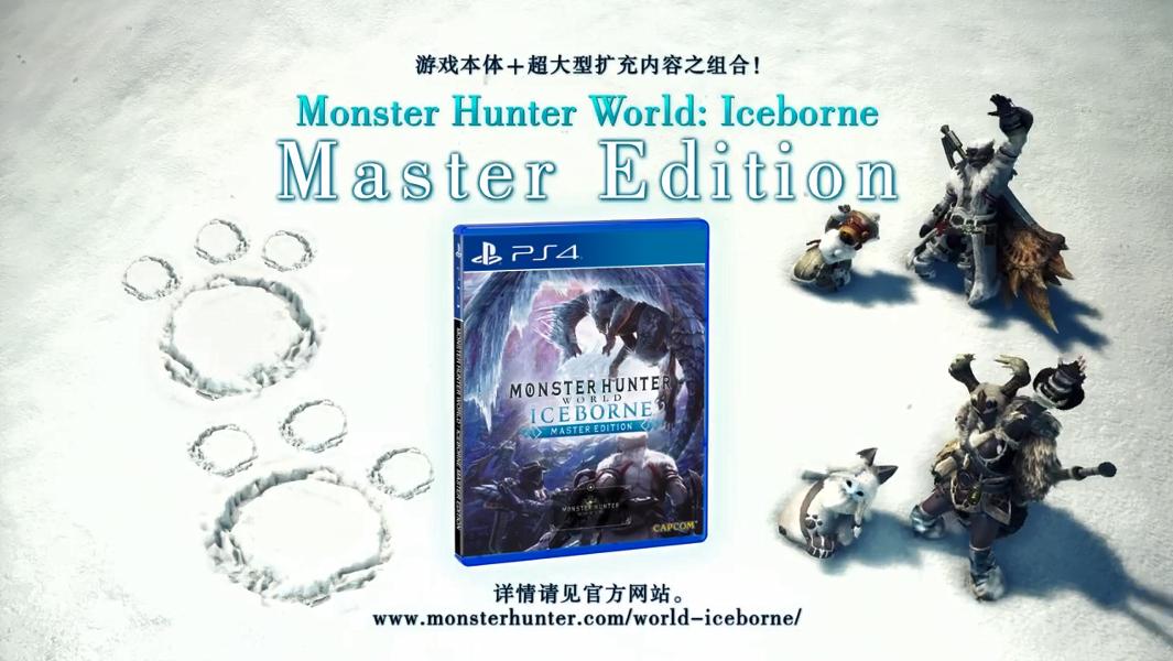 屠龙时刻已至 《怪物猎人世界:冰原》新PV多龙种登场