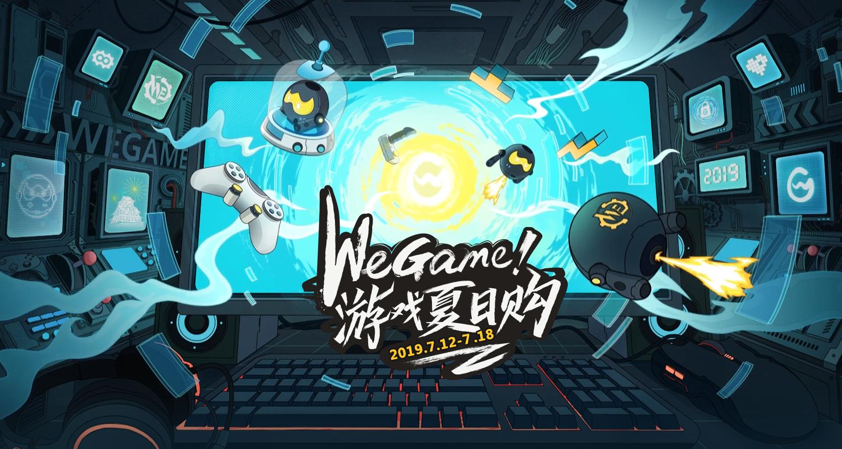 """""""WeGame夏日购""""明日开启 百款游戏全线低价特卖"""