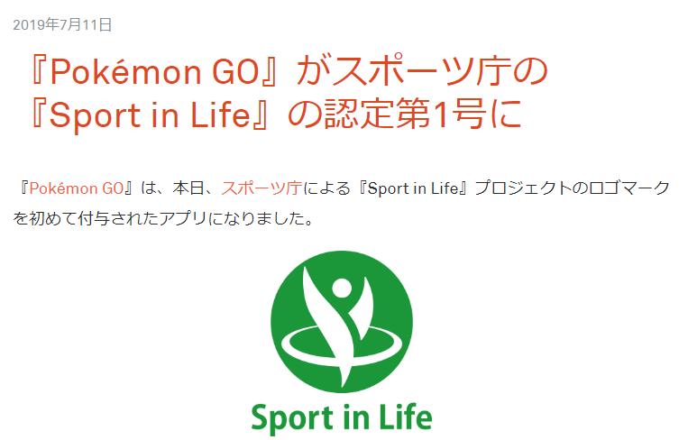 网友多冷眼嘲讽!《宝可梦GO》获日本体育总局新生活运动天字第一号